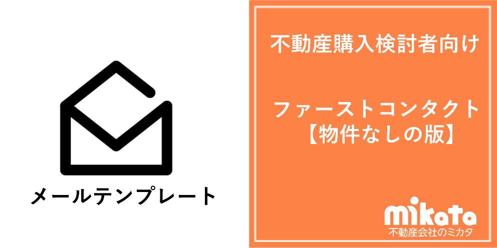 不動産購入検討者向けファーストコンタクトメール(物件なしの場合)