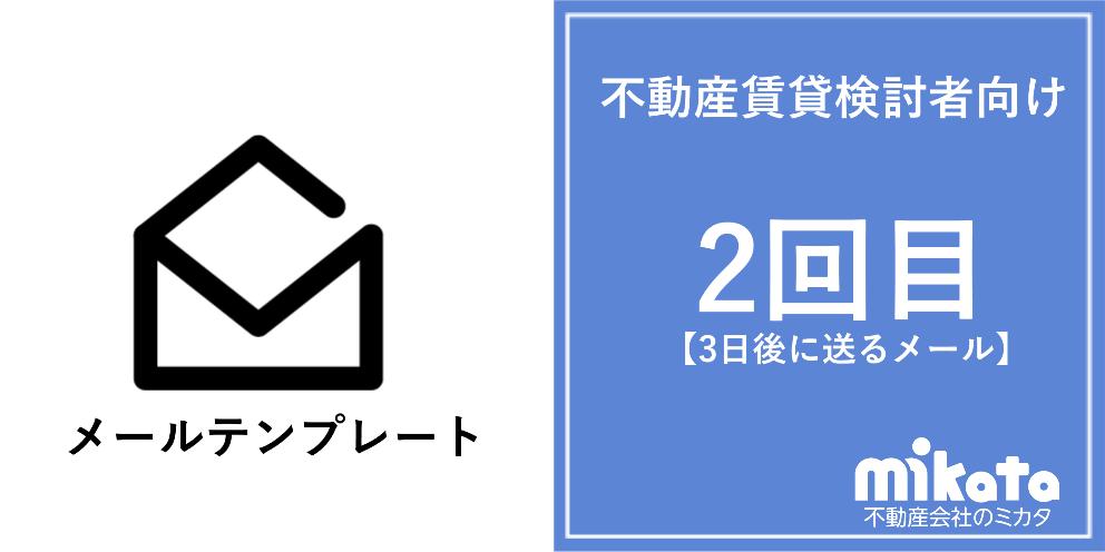 不動産賃貸検討者向けメールテンプレート【3日以内追客】