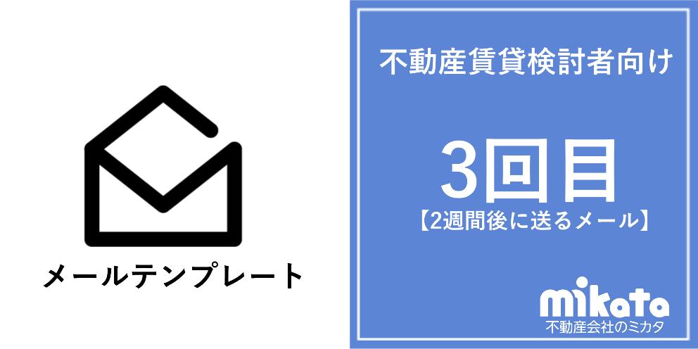 不動産賃貸検討者向けメールテンプレート【3回目】