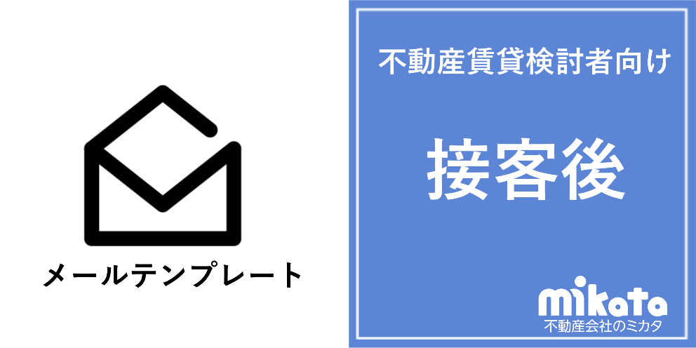不動産賃貸検討者向けメールテンプレート【案内後に送る用】