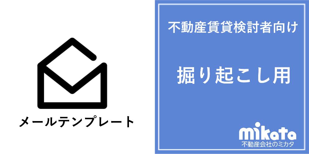 不動産賃貸検討者向けメールテンプレート【掘り起こし用】