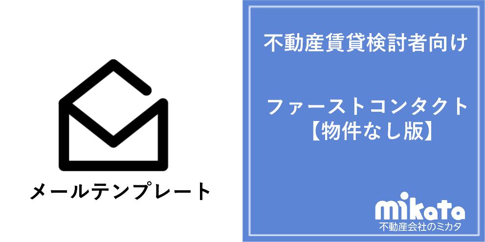 不動産賃貸検討者向けファーストコンタクトメール(物件なしの場合)