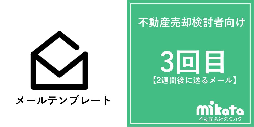不動産売却検討者向けメールテンプレート【3回目】