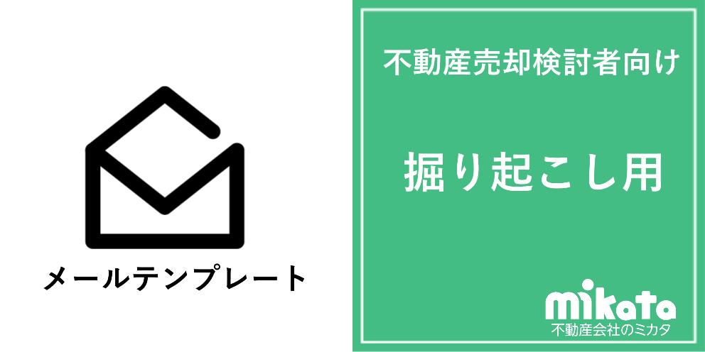 不動産売却検討者向けメールテンプレート【掘り起こし用】