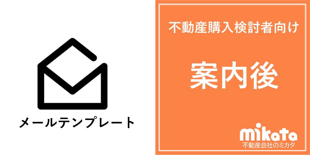 不動産購入検討者向けメールテンプレート【案内後に送る用】