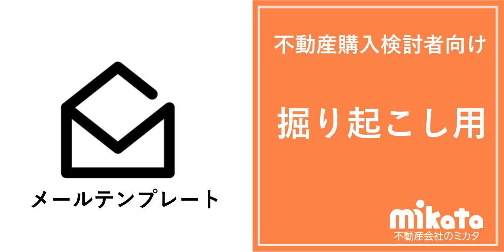 不動産購入検討者向けメールテンプレート【掘り起こし用】