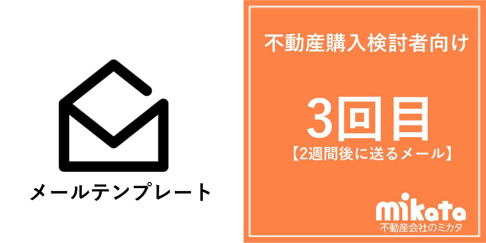 不動産購入検討者向けメールテンプレート【3回目】