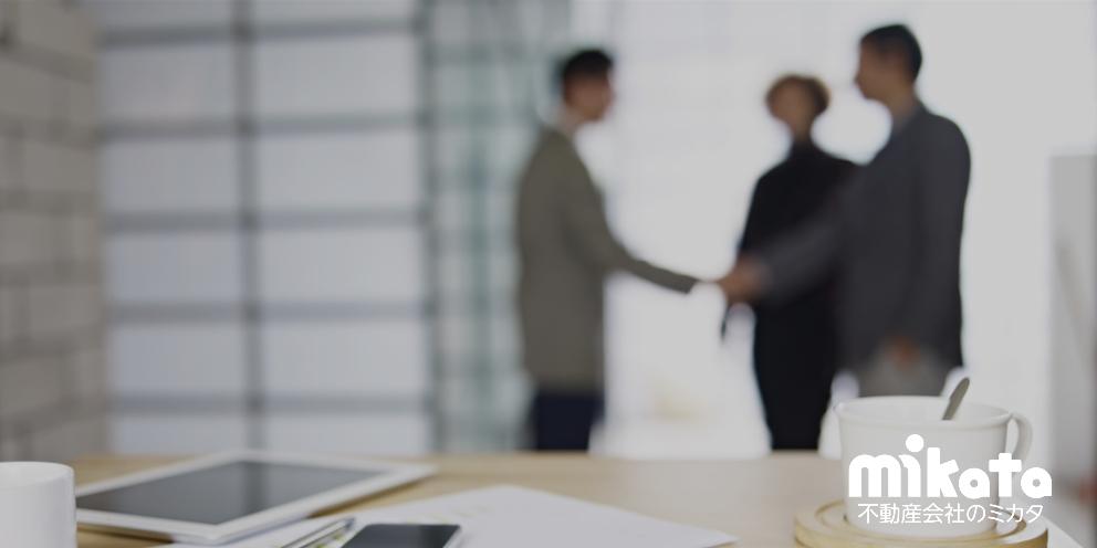 不動産追客実践編 成約顧客から紹介獲得の為にすべきこと