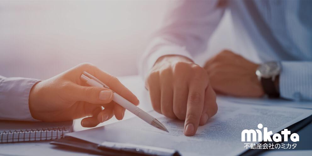 売買契約締結の流れを分かりやすく解説
