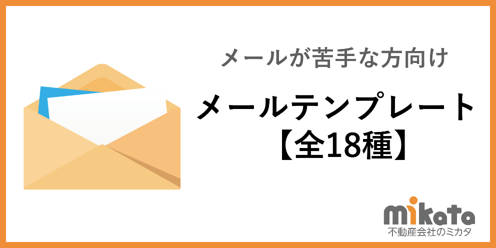 不動産営業マンが活用したいメールテンプレートまとめ【全18種】