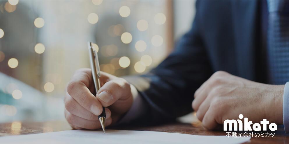 不動産売買契約の決済で必要なもの・準備・当日の流れ【営業マン向け】