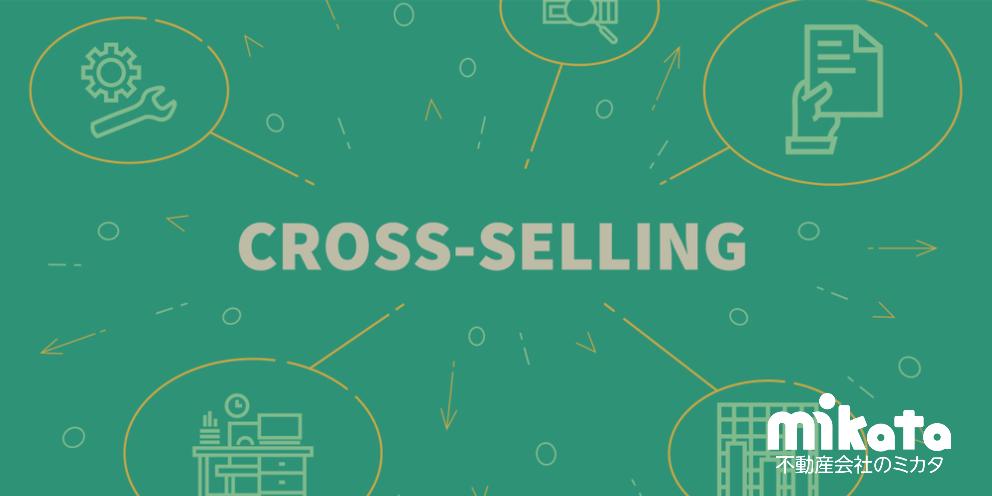 【不動産営業】顧客単価アップに繋がるクロスセル商品4選