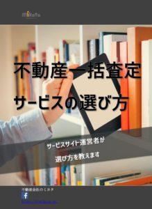 一括査定サービスの選び方eBook