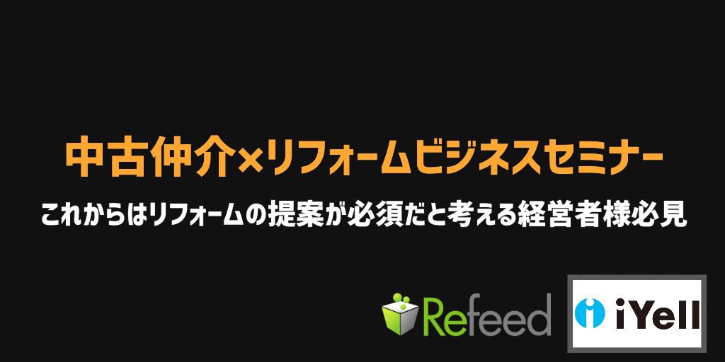 【限定30社】中古×リフォームで手数料を稼ぐ方法セミナー@東京