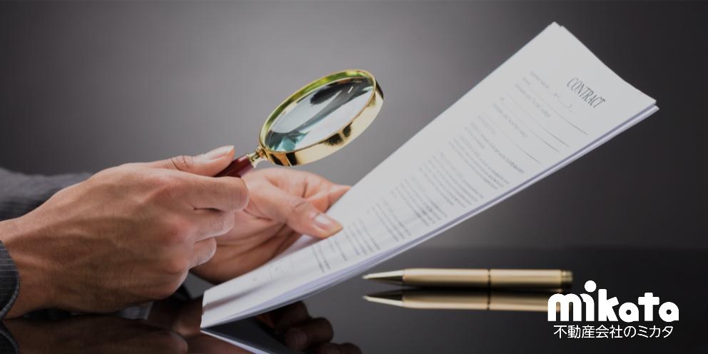 【物件調査】建築計画概要書の6つの確認事項