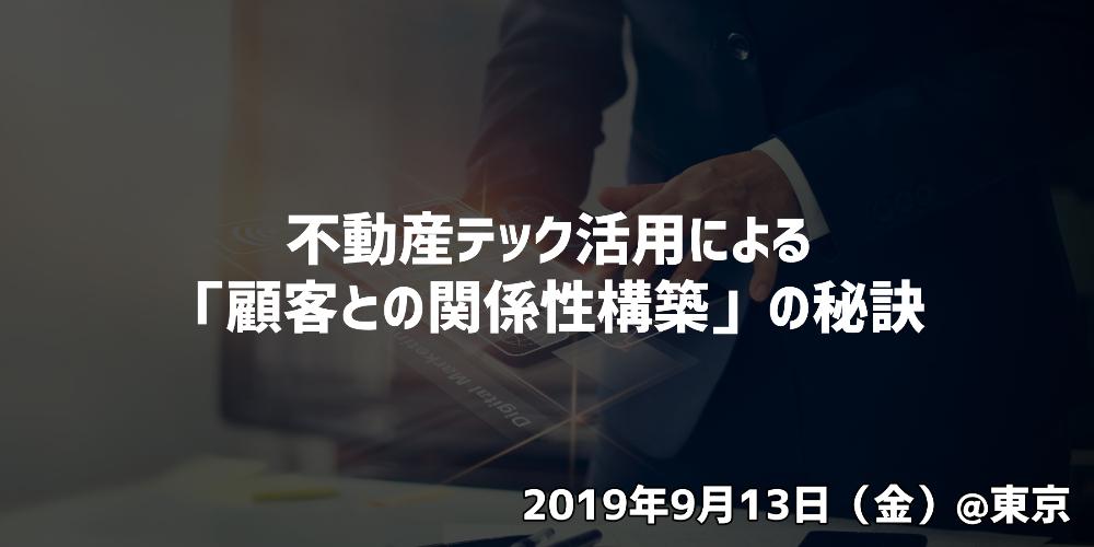 【セミナー】不動産テック活用による「顧客との関係性構築」の秘訣 @東京【9月13日】