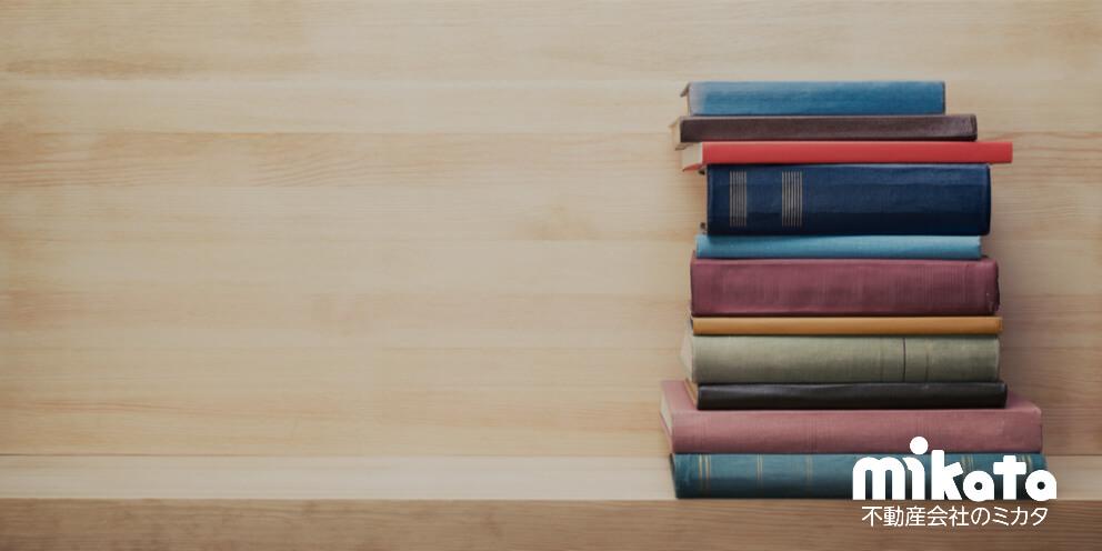 不動産会社の社長が本を出版する強烈な3つのメリット