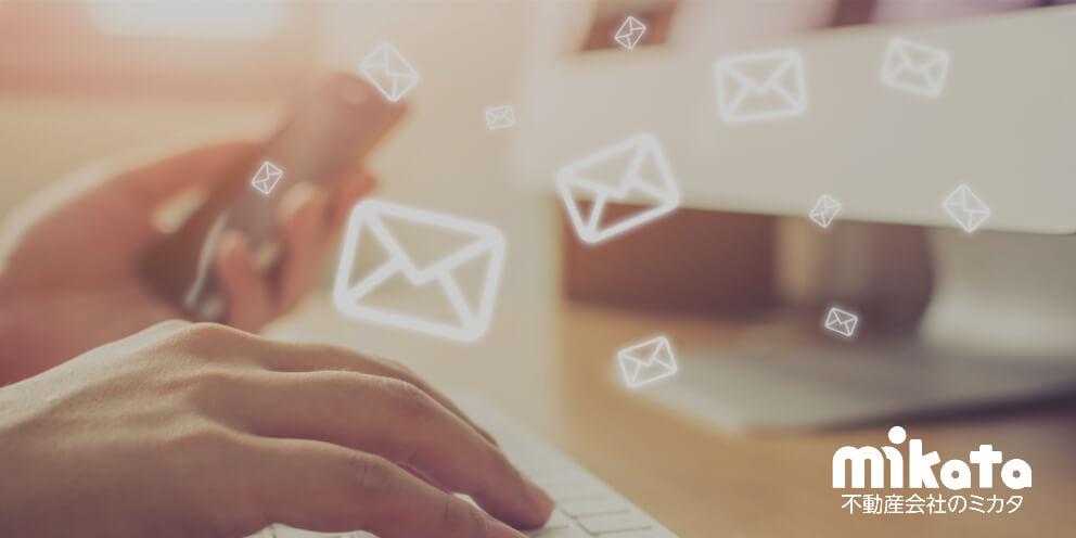 不動産営業マンが覚えたいメールマナーの基本