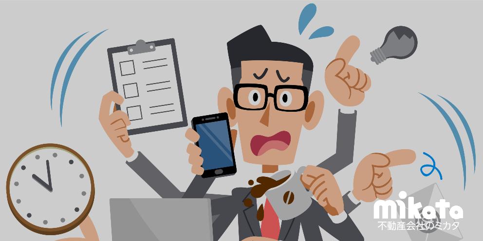 不動産売買仲介は忙しいって本当?実体験から語ります