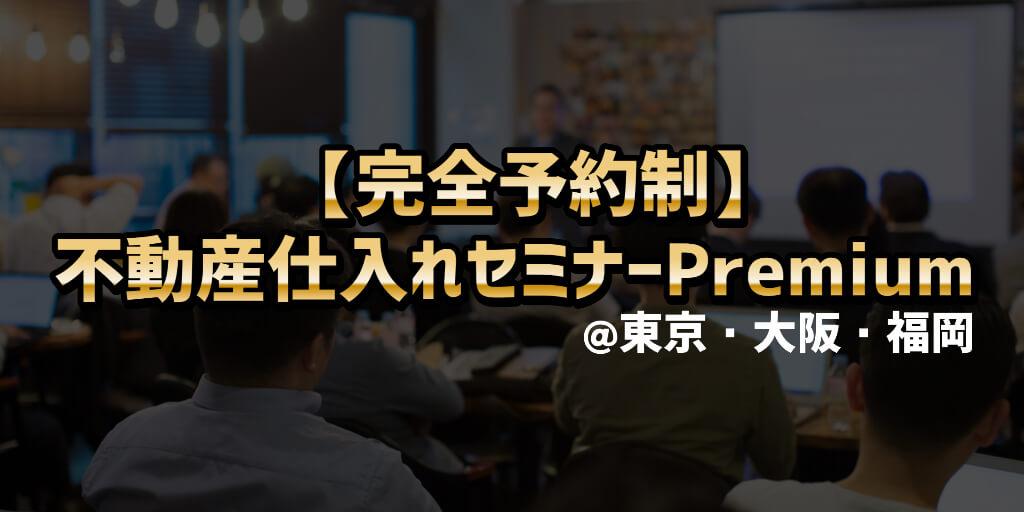 【完全予約制】不動産仕入れセミナーPremium@東京・大阪・福岡