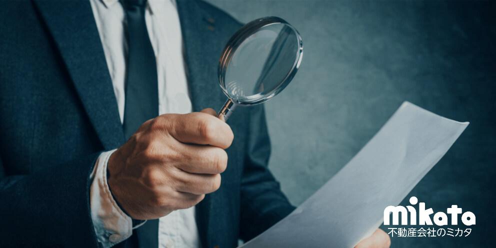 登記簿調査の種類や役割を解説