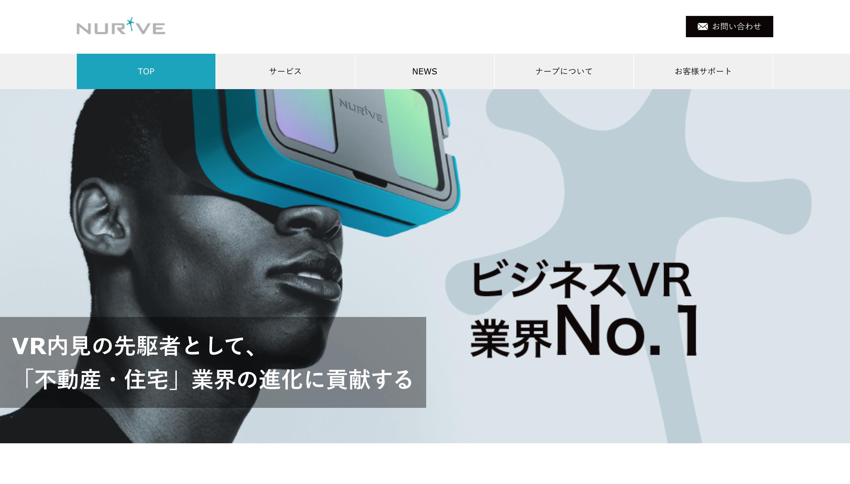 不動産会社 VR内覧