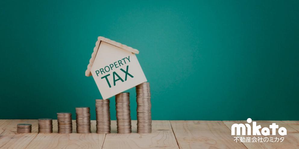 土地税制も明治時代に近代化した