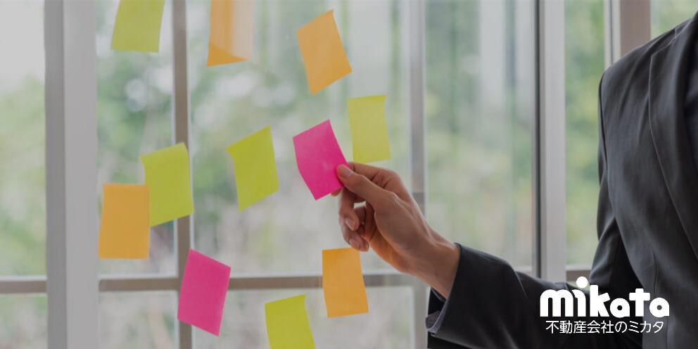 媒介獲得しやすい任意売却案件の探し方 | 全部事項を見てランク分けする方法