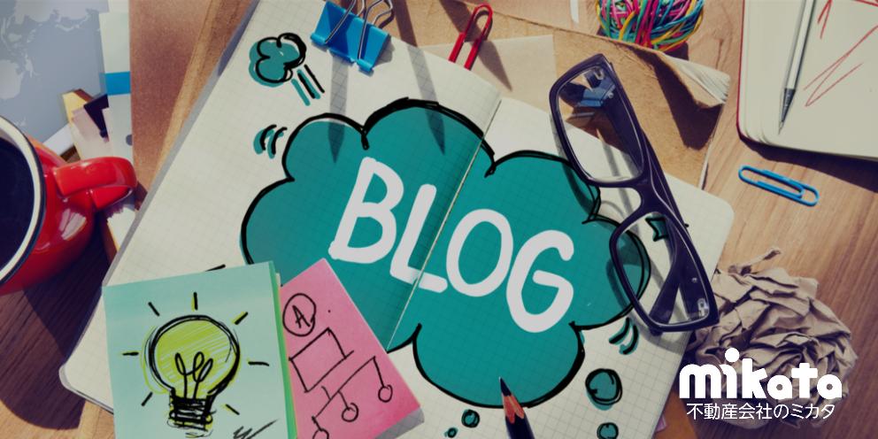不動産会社におすすめのブログネタ3選【参考サイトあり】