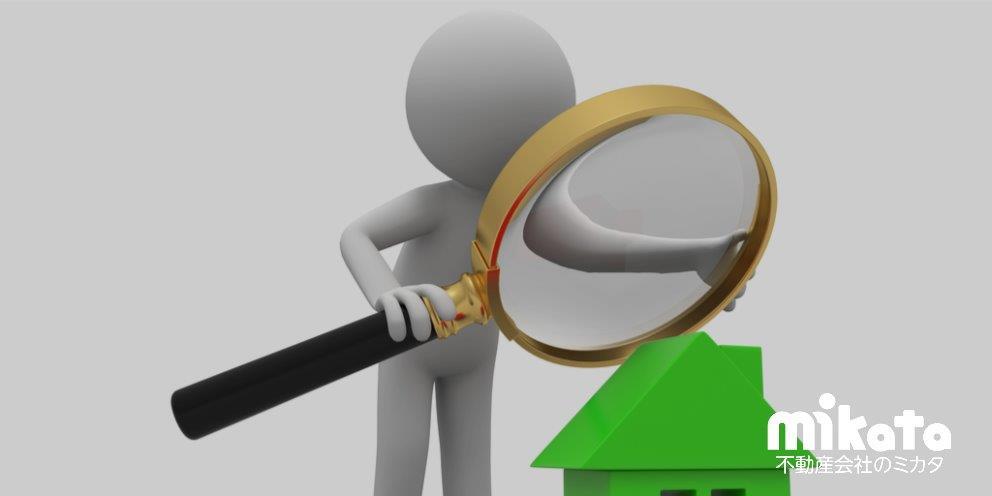 物件調査では権利関係を必ず確認しよう!チェックポイントを解説 (1)