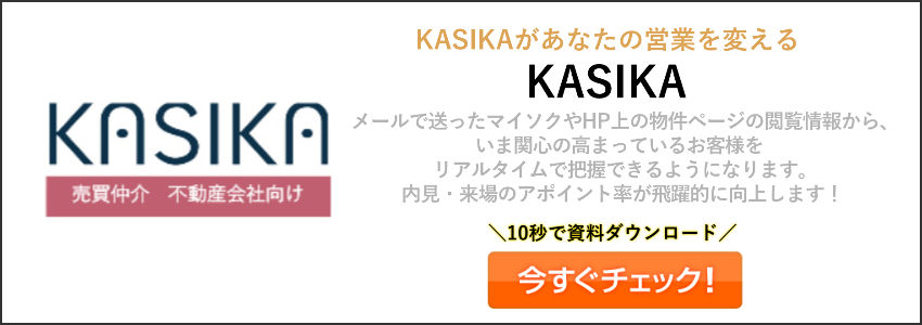 KASIKA,不動産