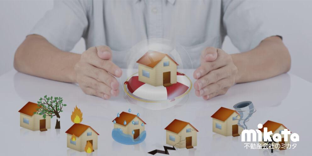 災害リスクを知るために!現況調査と対策方法を解説します