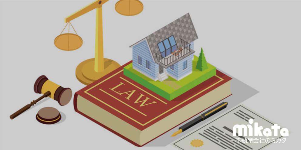 宅地建物取引業法・建築基準法の制定