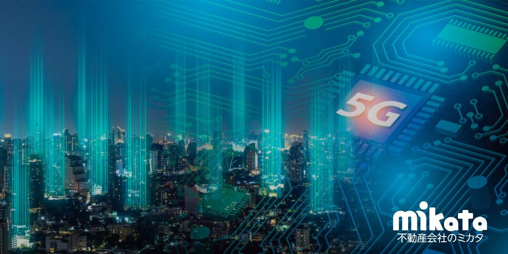次世代通信ネットワーク「5G」によって不動産業界はどう変わる?