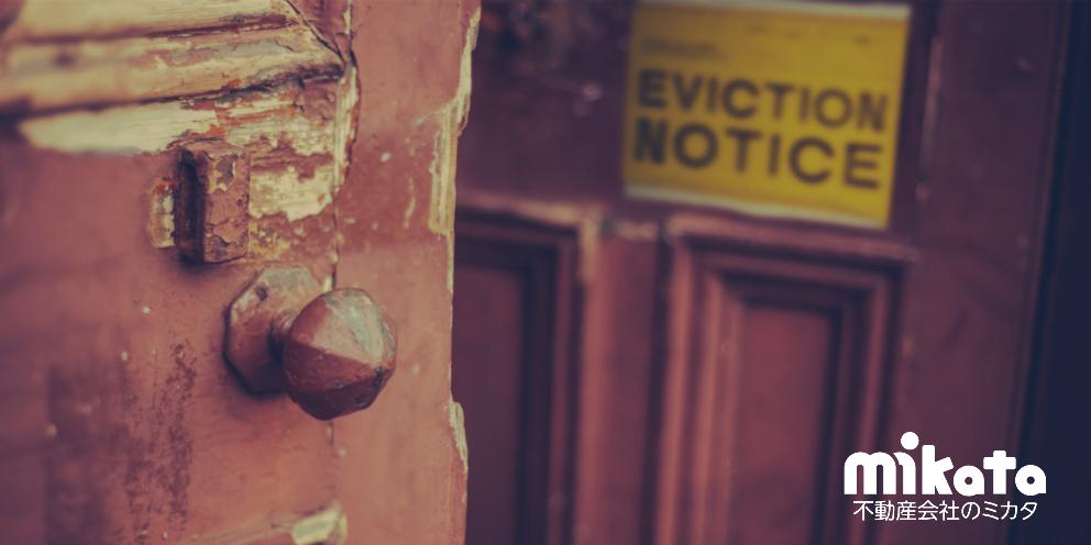 立ち退きの要件は?借地借家法における正当事由について