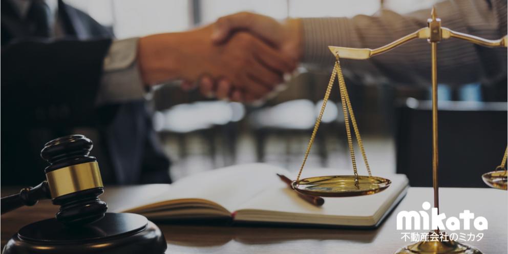 不動産分野に強い弁護士の見分け方とは?