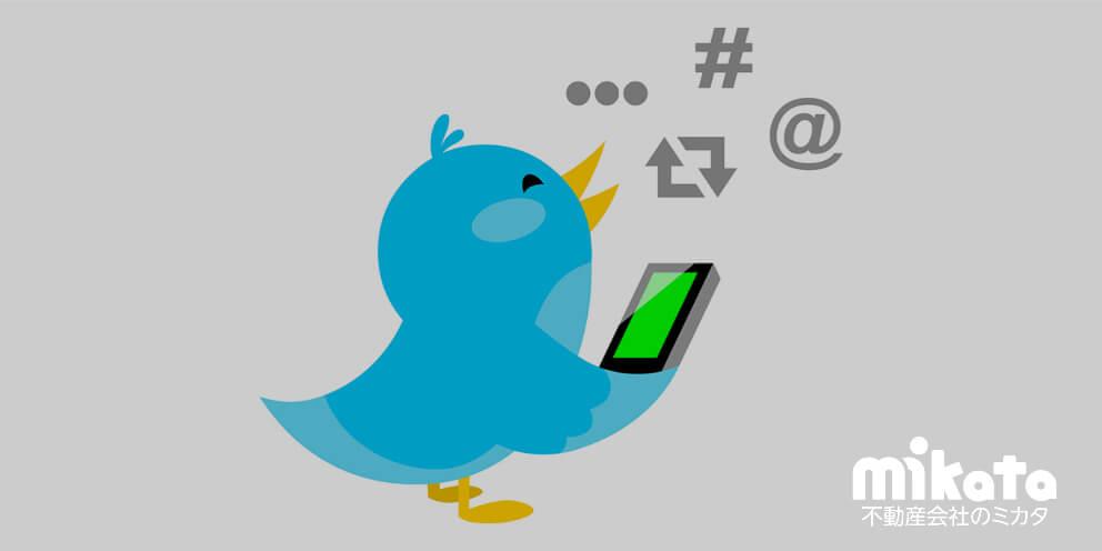 不動産営業マンならフォローしておきたいTwitterアカウント6選+α