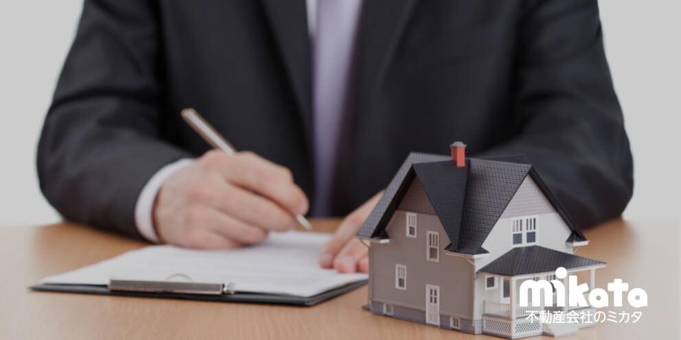 底地権者が国である借地はどう対応すべきか