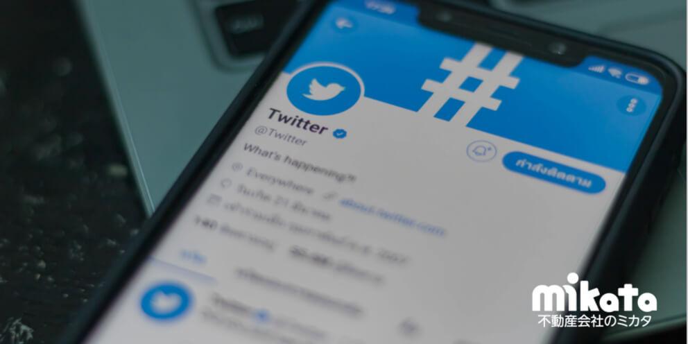 不動産従事者の為のTwitter運用法