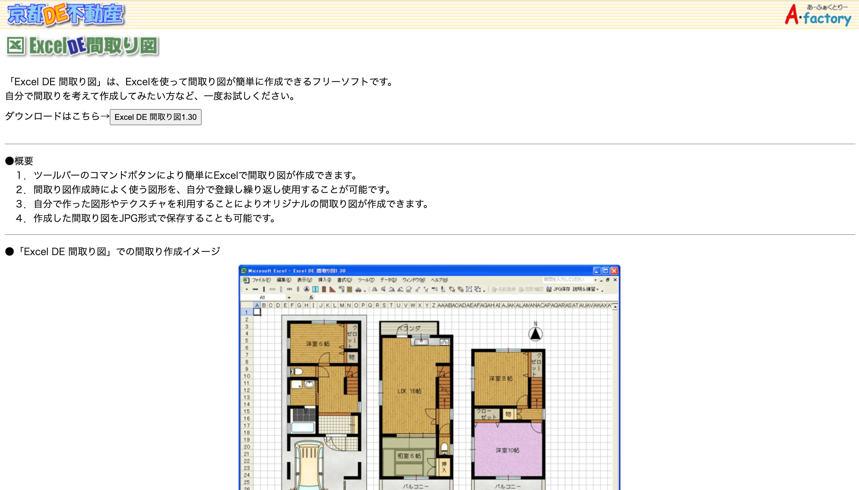 図 アプリ 間取り 【エクセルで間取り図面作成ガイド】フリーソフトなら製図も簡単?
