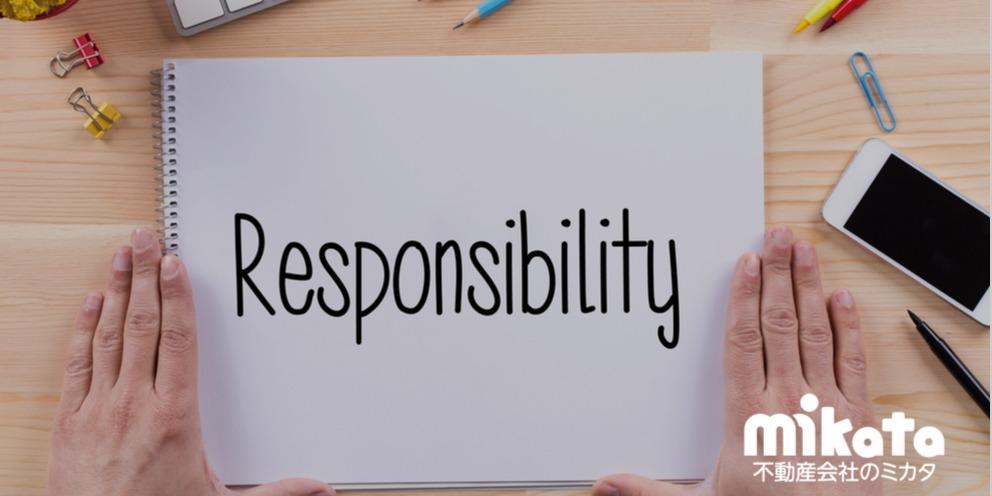 管理委託契約書と管理会社の義務と責任