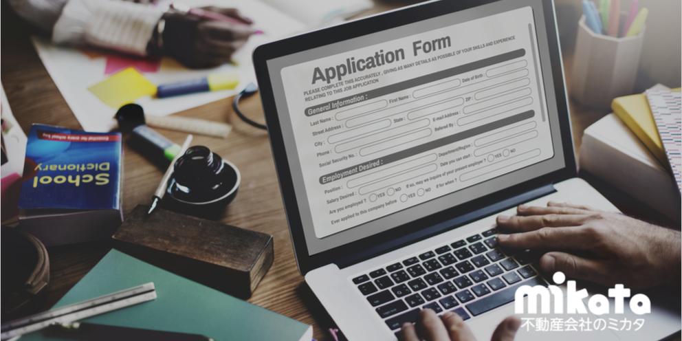 入居申込はWebから!が常識となる2021年