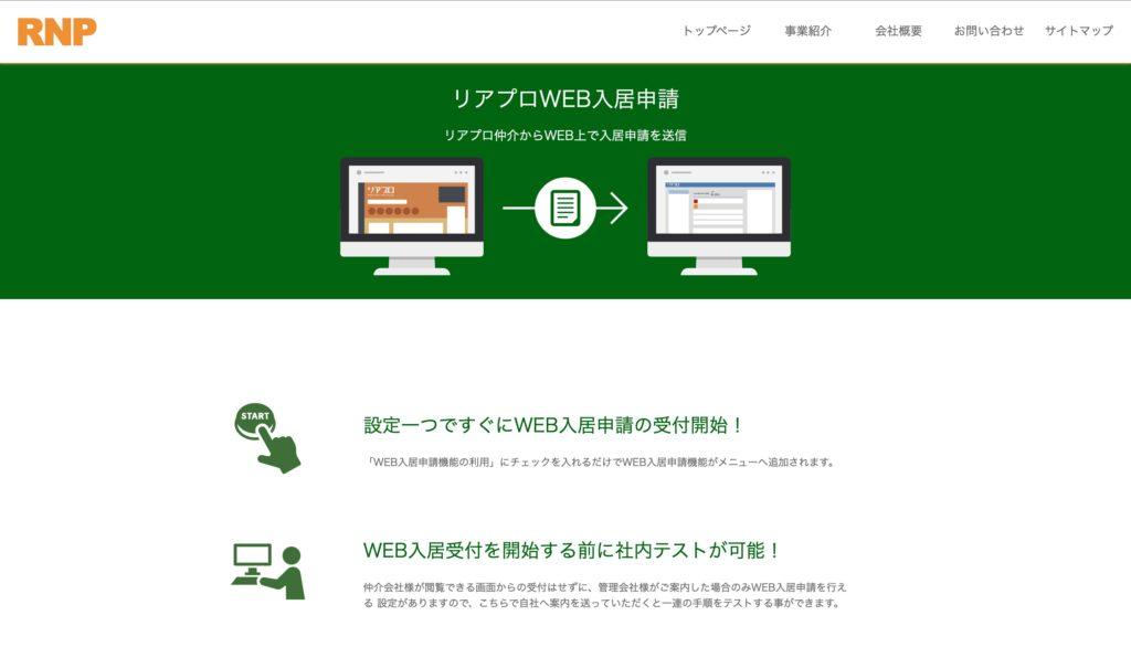入居申込,Web