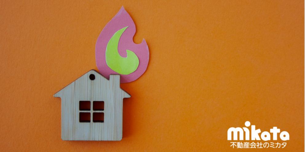 借家人の失火による損害を賠償請求できる法的根拠