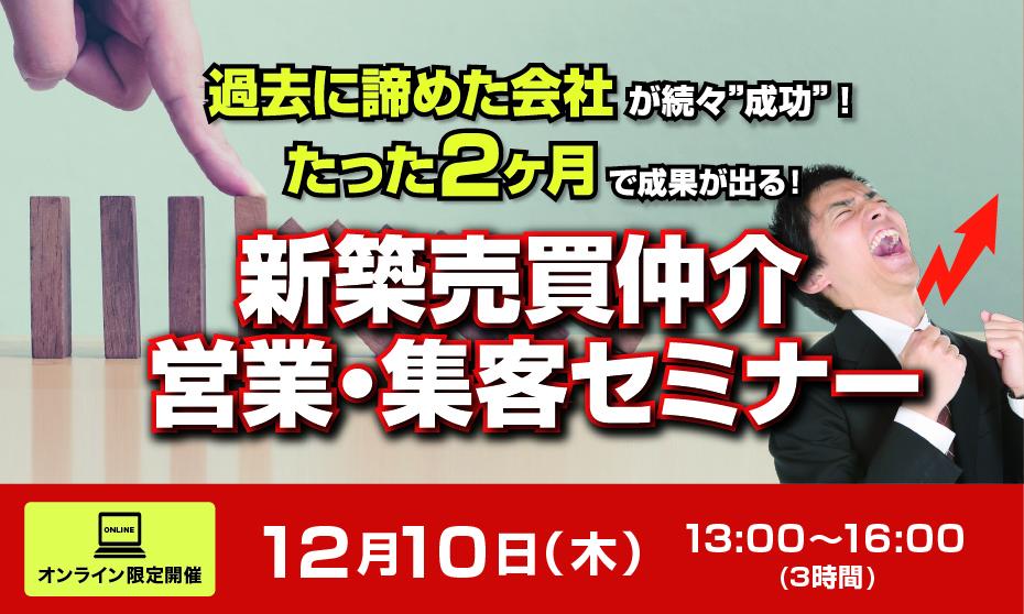 【2020年12月10日】新築売買仲介 営業・集客セミナー