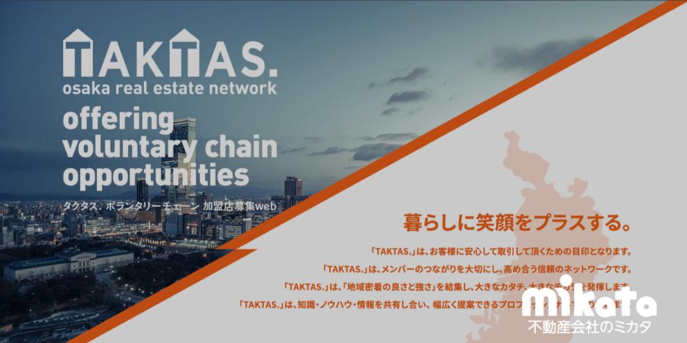 中小不動産会社を支える新プラットフォーム「TAKTAS」