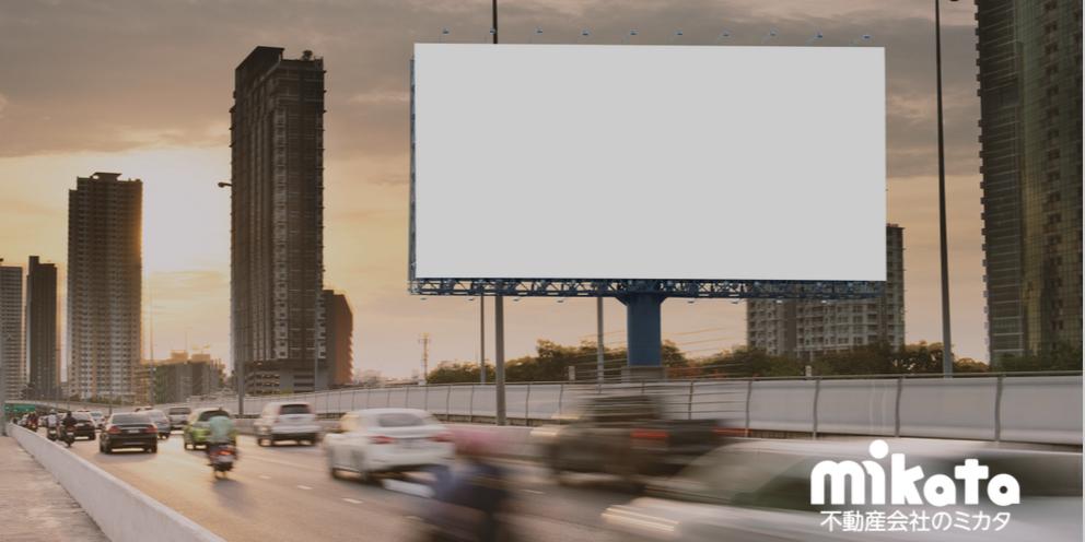 不動産会社が街なか(ロードサイド含む)に看板を立てる時、どんな内容が良いですか?|不動産仲介営業お悩み相談室