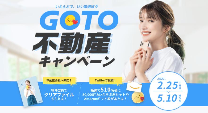 【PR】不動産会社の集客を支援!いえらぶの【GOTO不動産キャンペーン】