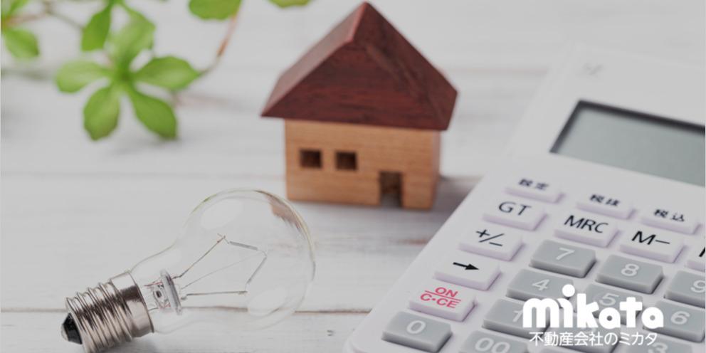 ローコスト住宅の売り方