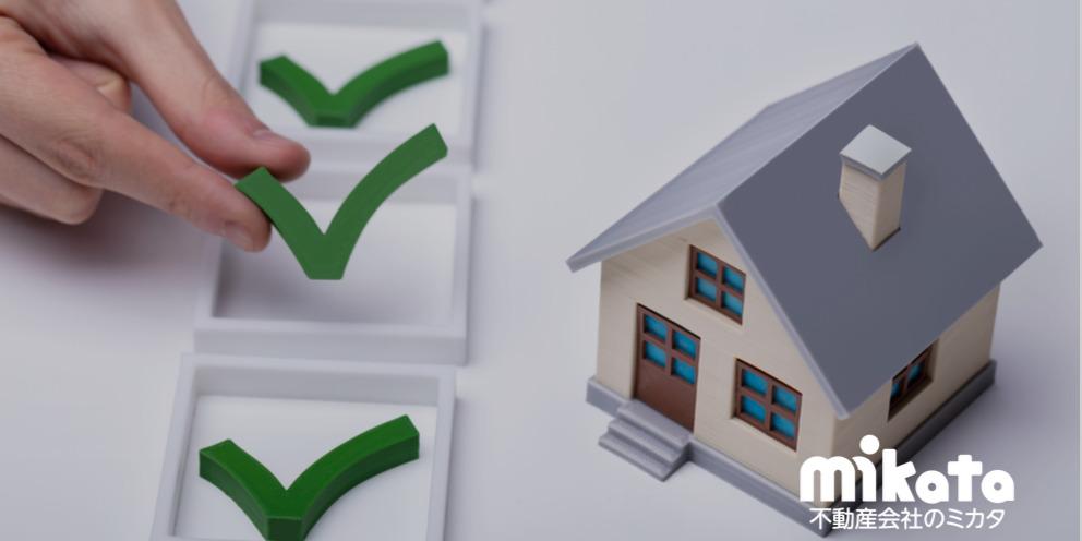物件調査の注意点「マンション調査」「戸建調査」「 土地調査」